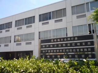 尼崎 法務局